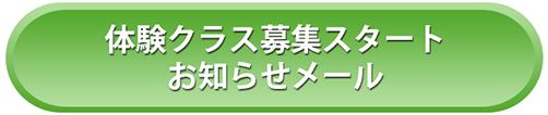taiken-oshirase